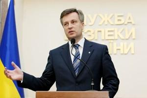 Наливайченко уволен с поста главы СБУ