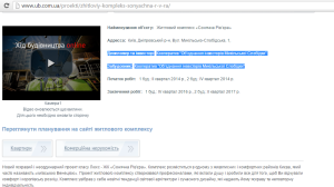 """Кличко, Максим Микитась и Укрбуд продолжают превращать """"Солнечную Ривьеру"""" в символ коррупции эпохи Порошенко"""