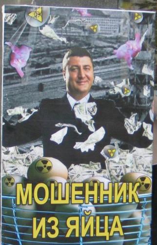 Олег Бахматюк мошенник