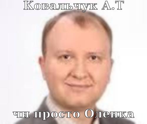 Андрій Ковальчук вчена рада