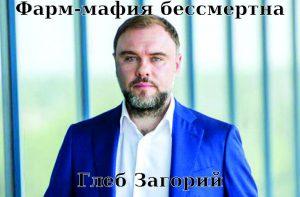 Супрун закупала для детей просроченные лекарства или как Борис Тодуров министра очерняет