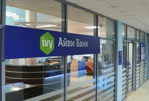 Айви банк и рецидив приступа хитрости