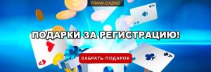 Демо-версии игровых автоматов «Frank Casino»